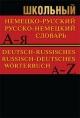 Школьный немецко-русский, русско-немецкий словарь 15000 слов